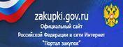 http://zakupki.gov.ru/epz/main/public/home.html
