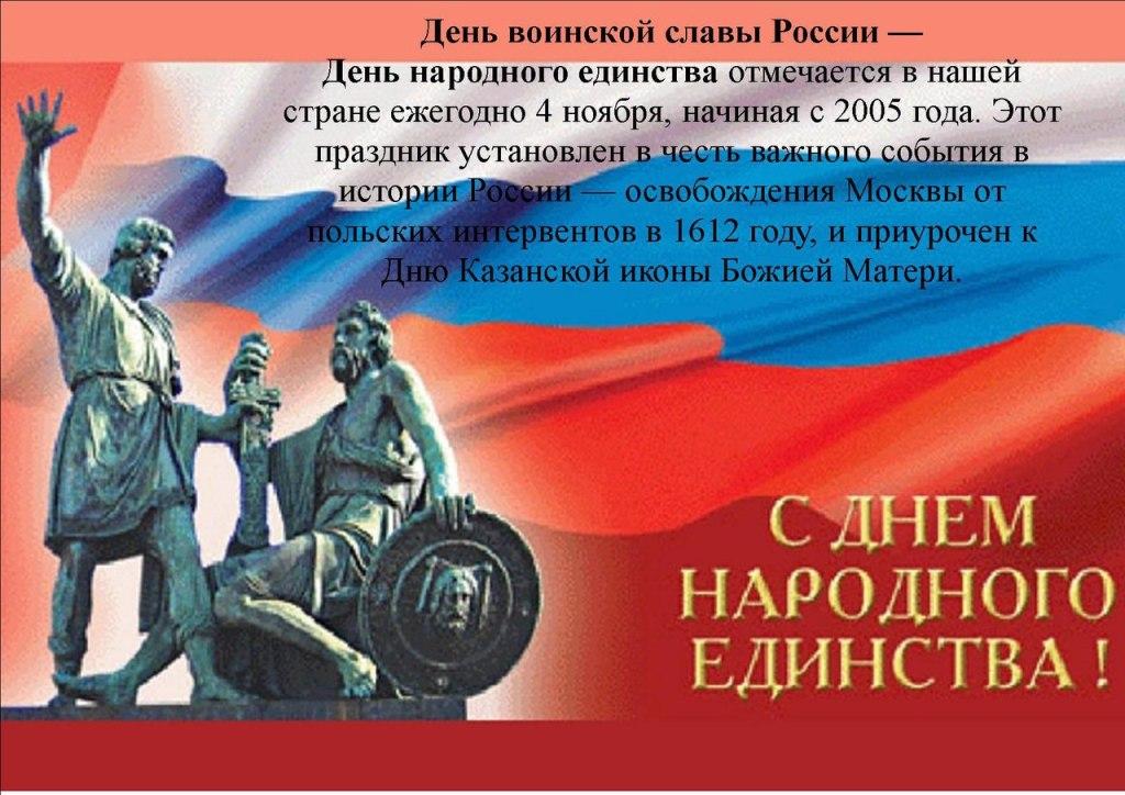 Народное единство картинки, открытка девочка