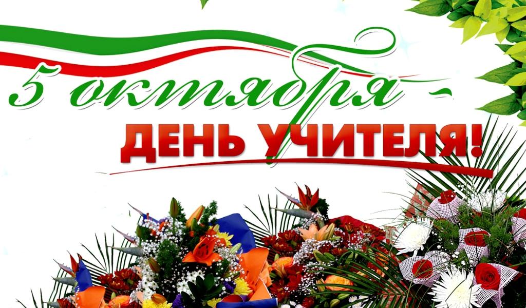 Поздравление с праздником учитель года