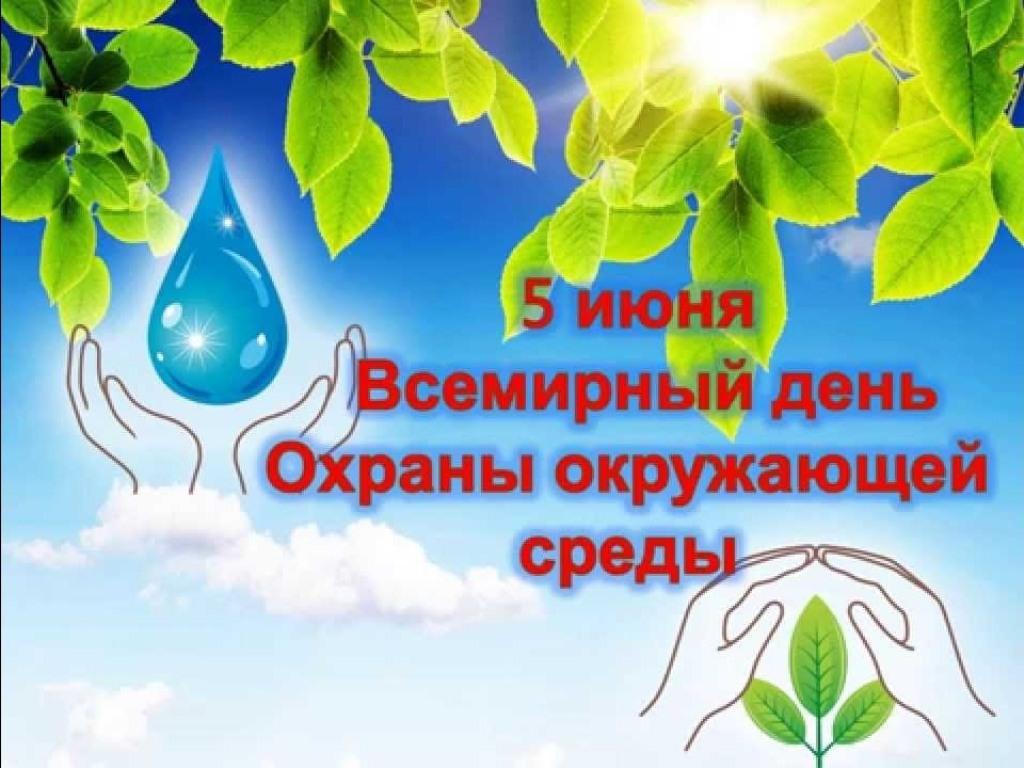 Фото, картинки с днем охраны окружающей среды