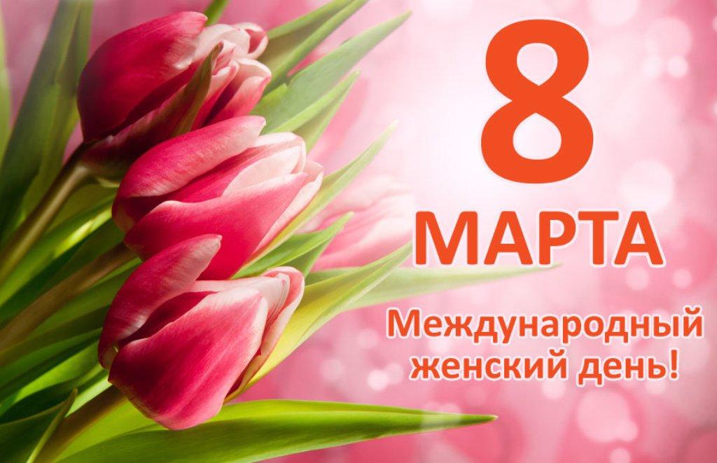 картинки праздник женский март повлияет вывод средств