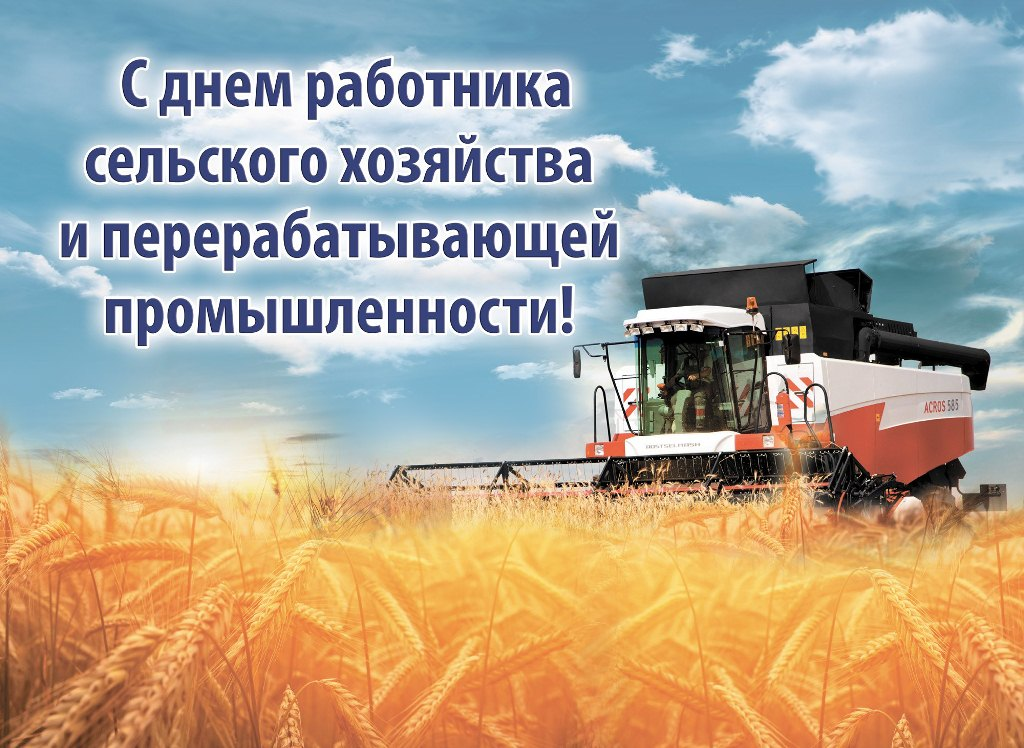 поздравления к дню работников сельского хозяйства от главы района ильин день