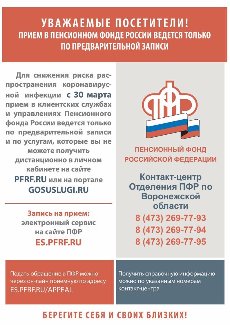 Личный кабинет в пенсионном фонде кировской области минимальный стаж для пенсии для мужчин в 2021