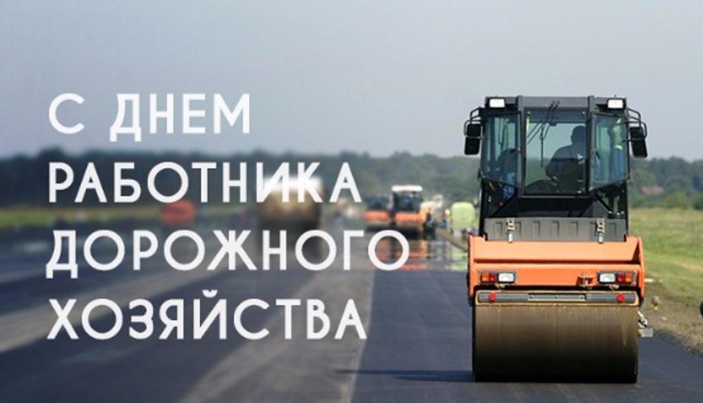Поздравления с Днем работников дорожного хозяйства. Поздравления с Днем дорожника