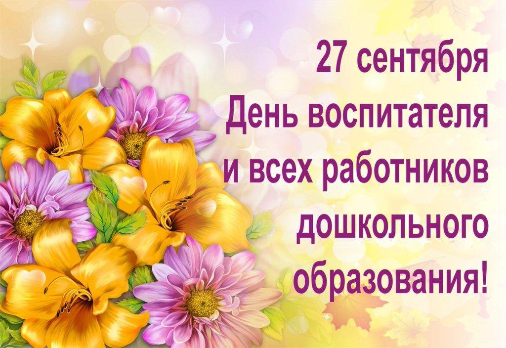 Поздравление с праздником образования